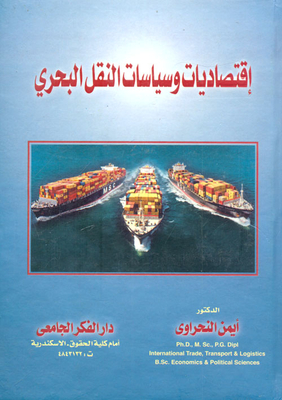 Economies and shipping policies