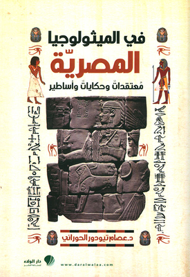 In Egyptian mythology; Beliefs, tales and legends