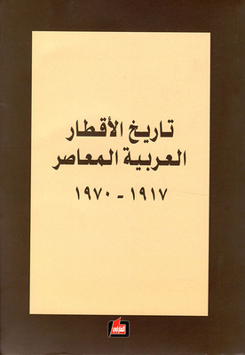 The history of contemporary Arab countries 1917 - 1970