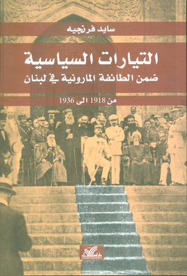 Political currents within the Maronite community in Lebanon from 1918 to 1936