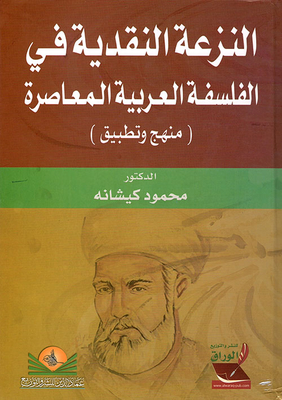 Monetary trend in contemporary Arab philosophy (approach and application)