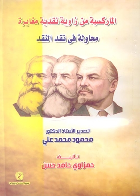 Marxism from a different monetary angle