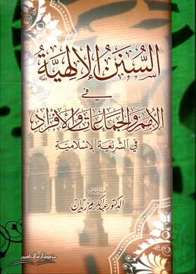 The divine laws of nations, groups and individuals in Islamic law
