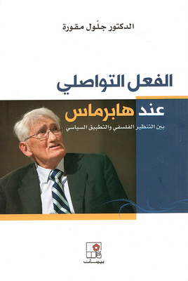 Act Communicative when Habermas; Between philosophical and political theory and practice