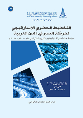 Urban strategic planning for the traffic of Arab cities (case study of the city of Greater Khartoum for the period of 2000-2015)