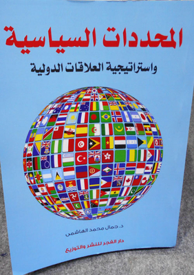 Political and strategic determinants of international relations