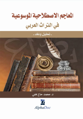 Dictionaries in the conventional encyclopedic Arab heritage-analysis and Nkd-
