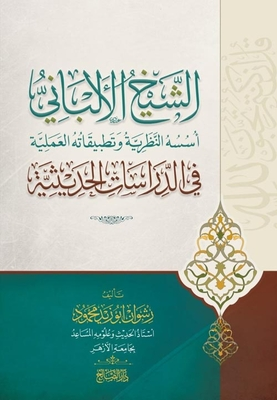 Shaykh al founded the theoretical and practical applications in recent studies
