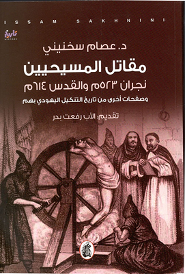 Christian fighter; Najran 523 m Jerusalem 614 m and the other pages of the history of the Jewish abuse them
