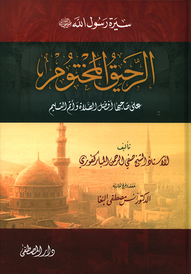 Sealed Nectar in the biography of the Holy Prophet (Chamois)