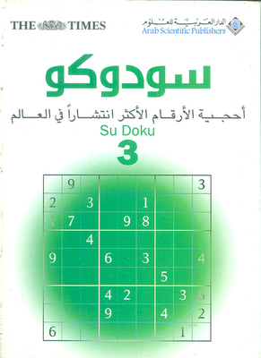 Sudoku; Puzzle most prevalent figures in the world Su DoKu 3