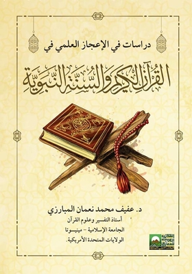 Studies in the scientific miracles in the Holy Quran and the Sunnah of the Prophet