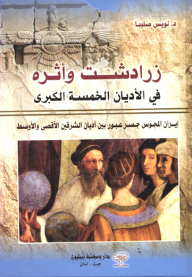 Zoroaster and its impact on the five major religions