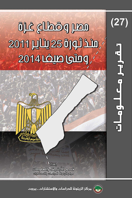 Egypt and the Gaza Strip since the revolution of January 25, 2011 until the summer of 2014