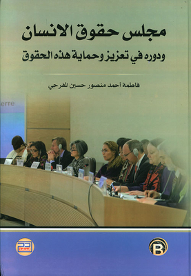 Human Rights Council and its role in the promotion and protection of these rights
