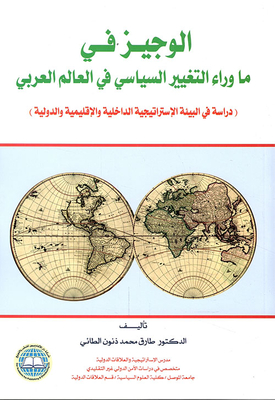 In brief beyond political change in the Arab world - a study in the internal strategic environment, regional and international