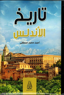 The history of Andalusia
