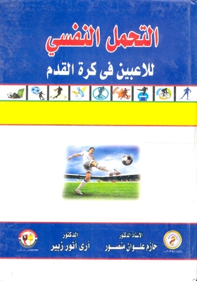 Psychological endurance for football players
