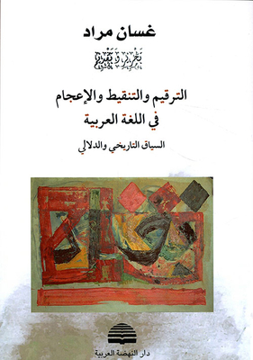 Numbering and punctuation and Alaajam in the Arabic language; Historical and semantic context