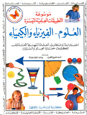 Soft scientific applications: Science - Encyclopedia of Physics and Chemistry
