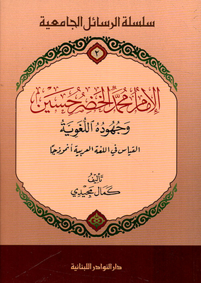 Imam Muhammad Khader Hussein language and his efforts; Measurement in the Arabic language model
