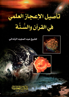 Rooting scientific miracles in the Quran and Sunnah