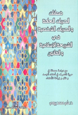 Public freedoms and personal liberties guarantees in Islamic law and the law