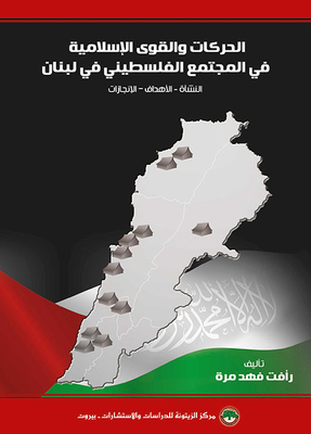 Islamic movements and forces in Palestinian society in Lebanon (Growing Up - Objectives - Achievements)