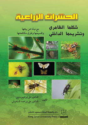 Agricultural insects - the virtual form of internal and autopsied