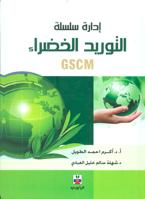 Green Supply Chain Management GSCM