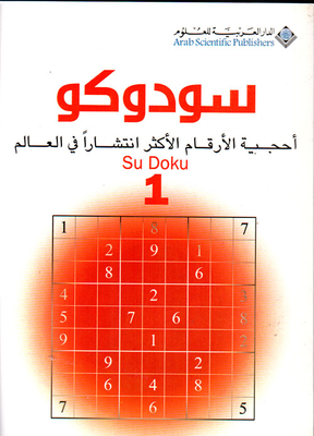 Sudoku; Puzzle numbers most prevalent in the world Su DoKu 1