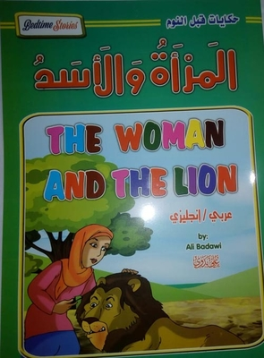 Women And Lion