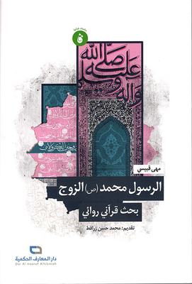 Prophet Muhammad (peace be upon him) the husband - Search feature Quranic