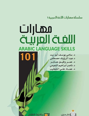 Arabic language skills 101 - ARABIC LANGUAGE: SKILLS 101