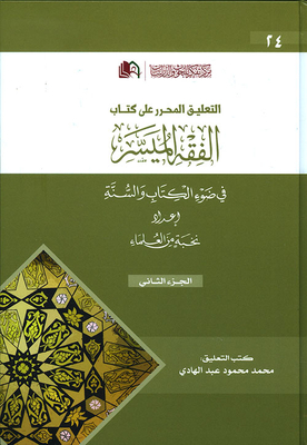 Editor's comment on the book Fiqh Facilitator - Part II