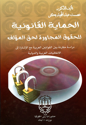 Legal protection of the right of neighboring rights
