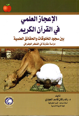 Scientific Miracles in the Holy Quran between the prostration of creatures and scientific facts - a comparative study of the geographical thought