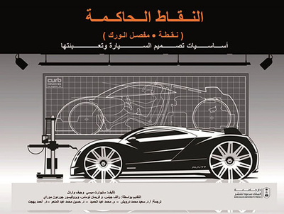 Ruling points (a point; hip joint) the basics of car design and packaged