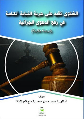 The complaint as a constraint on the freedom of the public prosecutor to institute criminal proceedings - a comparative study