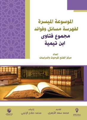 Encyclopedia facilitator for indexing issues and the benefits of total fatwas Ibn Taymiyah