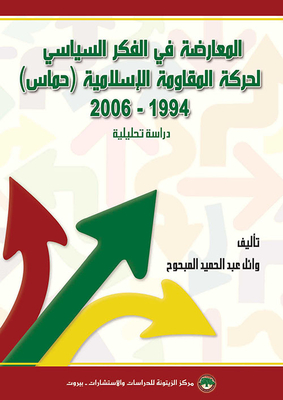 Opposition in the political thought of the Islamic Resistance Movement (Hamas) 1994 - 2006 - The Analytical Study