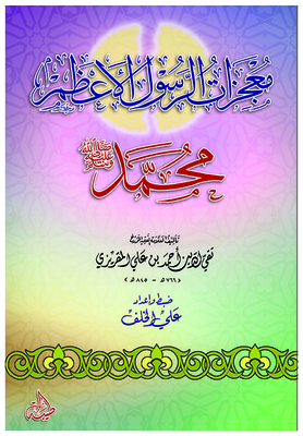 Miracles of the Great Prophet Muhammad peace be upon him