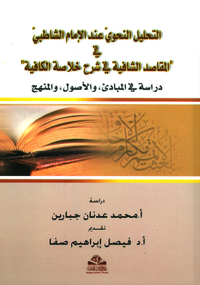 Grammar analysis when Imam Ash-purposes in explaining the healing of adequate summary - the study of the principles of assets and curriculum