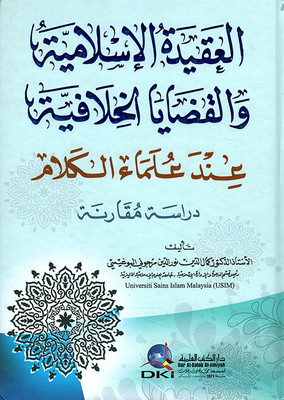 Islamic faith and controversial issues when speaking scholars (comparative study)