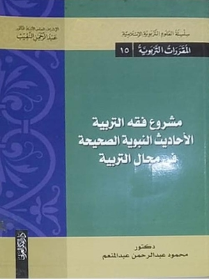 Education project jurisprudence hadith correct in the field of education