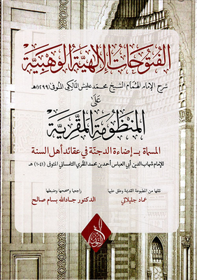Divine conquests Alohbah explained Imam gallant Sheikh Mohammed al-Maliki Aleesh the deceased (1299) on the system e Almgarih