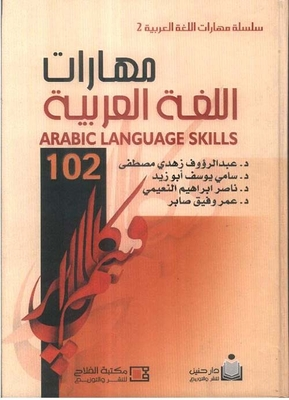 Arabic language skills 102 - ARABIC LANGUAGE: SKILLS 102