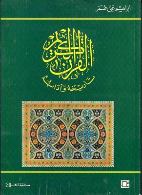The Holy Quran ; History and etiquette