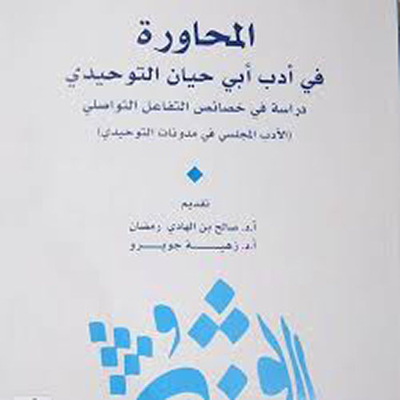 Interviewing in the literature of Abu Hayyan monotheistic study in communicative interaction characteristics