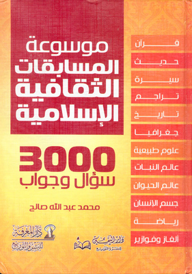 Encyclopedia of Islamic cultural competitions
